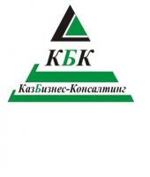 ТОО «КазБизнесКонсалтинг ВОСТОК»